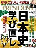 PRESIDENT(プレジデント)2020年3/20号(日本史学び直し)