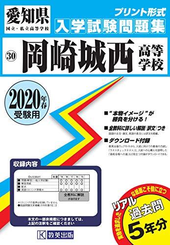岡崎城西高等学校過去入学試験問題集2020年春受験用 (愛知県高等学校過去入試問題集)