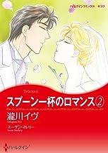 表紙: スプーン一杯のロマンス 2 (ハーレクインコミックス) | 瀧川 イヴ