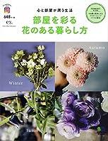 部屋を彩る花のある暮らし方 (インスタグラマー・ブック)