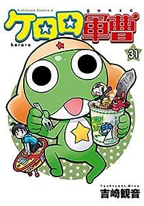 ケロロ軍曹(31) (角川コミックス・エース)