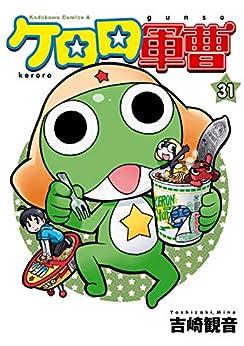 ケロロ軍曹 第01-31巻