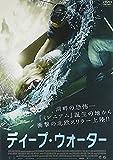 ディープ・ウォーター [DVD] image