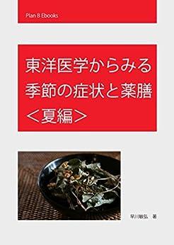 [早川敏弘, Plan B Publishing]の東洋医学からみる季節の症状と薬膳 夏編 (Plan B Ebooks)