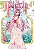 新約Marchen(4) (少年マガジンエッジコミックス)