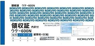 コクヨ 複写領収書 紙幣判ヨコ型50組 ノーカーボン 5冊