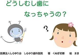 どうしてむし歯になっちゃうの?: むし歯予防のための絵本 shirayuri dental picture book