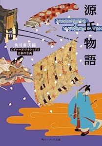 ビギナーズ・クラシックス 日本の古典 1巻 表紙画像
