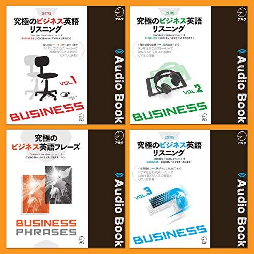 『改訂版 究極のビジネス英語 4本セット』のカバーアート