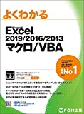Excel 2019/2016/2013 マクロ/VBA (よくわかる)