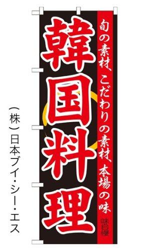【韓国料理】のぼり旗 (日本ブイシーエス)NSV-0086