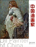 Chinese oil painters (10 Series)(Chinese Edition)