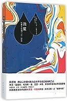 流星:恰佩克哲理小说三部曲