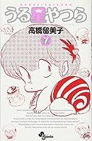 うる星やつら〔新装版〕 (7) (少年サンデーコミックス)