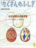 月刊たくさんのふしぎ 1999年01月号 小さな卵の大きな宇宙