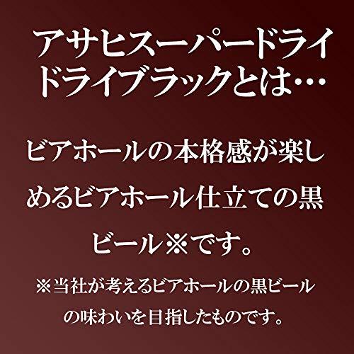 【ビール】アサヒスーパードライドライブラックビアホール仕立ての黒[ビール350ml×24本]