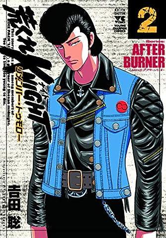 荒くれKNIGHT リメンバー・トゥモロー(2) (ヤングチャンピオン・コミックス)