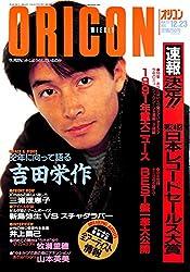 オリコン・ウィークリー 1991年 12月23日号 No.633