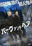 バーク アンド ヘア [DVD] image