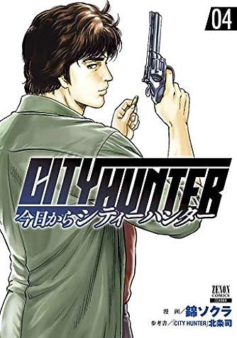今日からCITY HUNTER (4) (ゼノンコミックス)