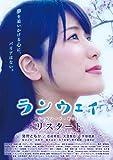 リスタート:ランウェイ〜エピソード・ゼロ [DVD] image