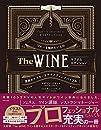 The WINE マグナムエディション ワインを極めたい人の至高のマスター&テイスティングバイブル
