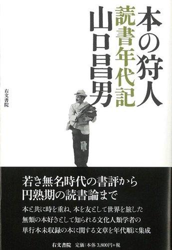 【バーゲンブック】 本の狩人 読書年代記