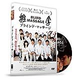 ブラインド・マッサージ [DVD]