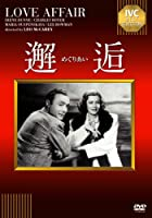 邂逅  «IVC BEST SELECTION》 [DVD]
