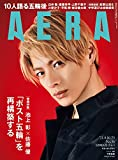AERA 2021年8月16日-23日合併増大号