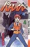 機動警察パトレイバー(4)【期間限定 無料お試し版】 (少年サンデーコミックス)