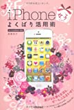 新 iPhone「女子」よくばり活用術 (デジタル仕事術)