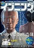 イブニング 2014年11号 [雑誌] (イブニングコミックス)