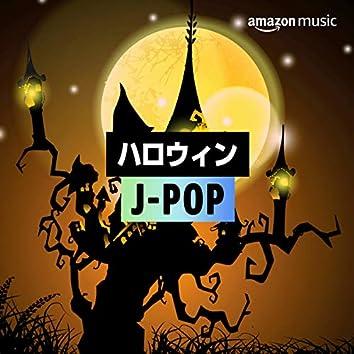 ハロウィン J-POP