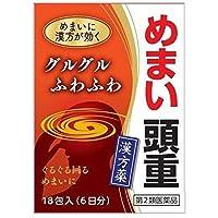 沢瀉湯エキス細粒G「コタロー」18包(6日分)入 めまい 頭重 3個セット