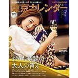 東京カレンダー 2020年 8月号 [雑誌]
