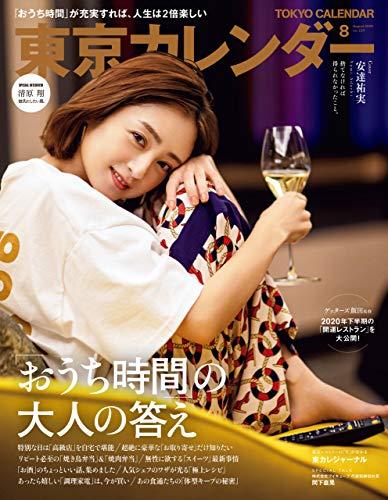 東京カレンダー 2020年 8月号 [雑誌] - 東京カレンダー編集部