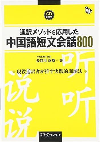 通訳メソッドを応用した中国語短文会話800