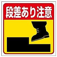 【345-23】床貼り用ステッカー 段差あり注意