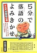 表紙: 5分で落語のよみきかせ とんだ珍騒動の巻   小佐田定雄