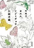 ヤモリ、カエル、シジミチョウ (朝日文庫)