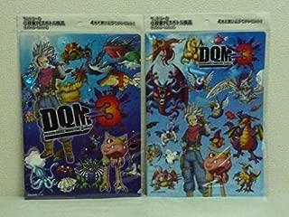 ドラゴンクエストモンスターズジョーカー3 クリアファイル2枚