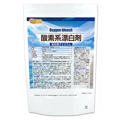 酸素系漂白剤3kg(過炭酸ナトリウム)漂白凄い破壊力!洗濯槽クリーナー[02]NICHIGA(ニチガ)