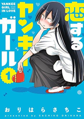 恋するヤンキーガール(1) (アクションコミックス)