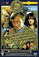 Neveroyatnye priklyucheniya italyantsev v Rossii (Russian Language Only)