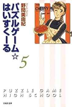 [野間美由紀]のパズルゲーム☆はいすくーる 5 (白泉社文庫)