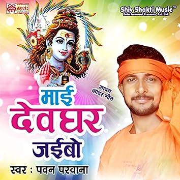 Maai Devghar Jaibo - Single