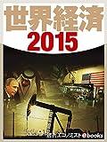 世界経済2015 (週刊エコノミストebooks)