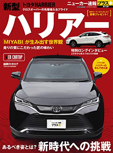 ニューカー速報プラス 第72弾 TOYOTAハリアー (CARTOPMOOK)