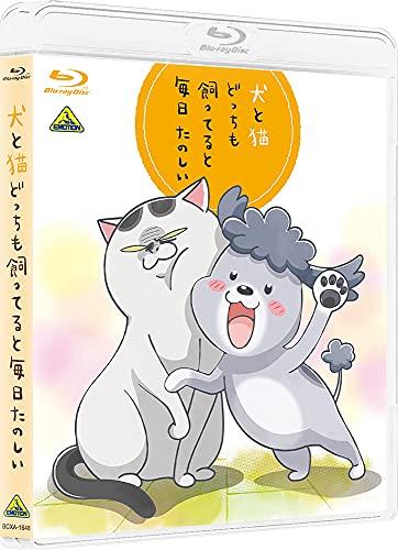 犬と猫どっちも飼ってると毎日たのしい Blu-ray (初回限定生産)